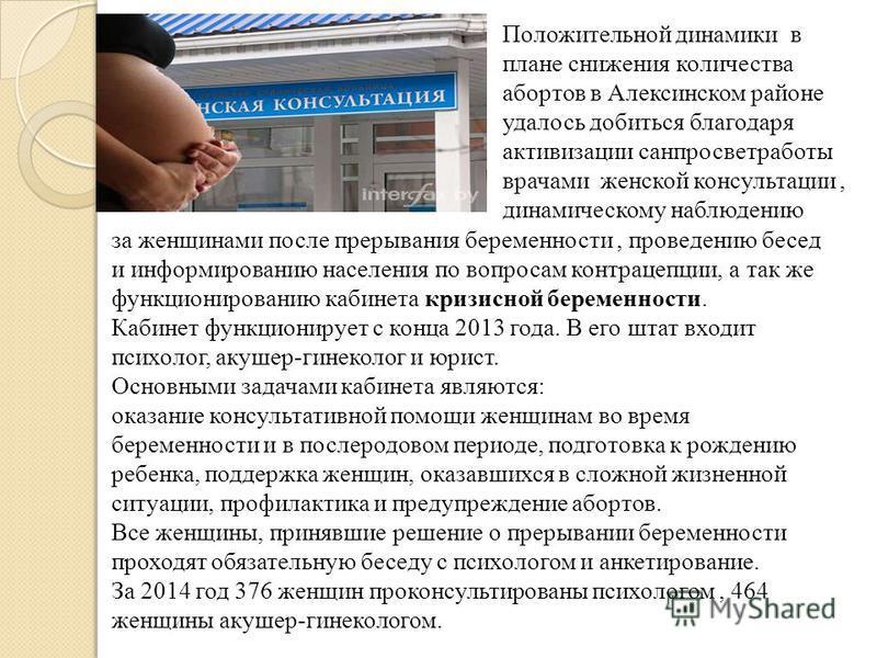 Положительной динамики в плане снижения количества абортов в Алексинском районе удалось добиться благодаря активизации санпросвет работы врачами женской консультации, динамическому наблюдению за женщинами после прерывания беременности, проведению бес