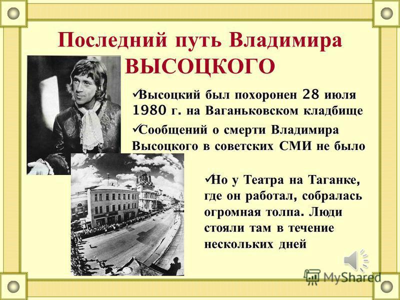 Гений и талант Владимира ВЫСОЦКОГО его творчество было атипичным для советской власти, что она реагировала на него крайне болезненно его творчество было атипичным для советской власти, что она реагировала на него крайне болезненно 18 июля 1980 г. Выс