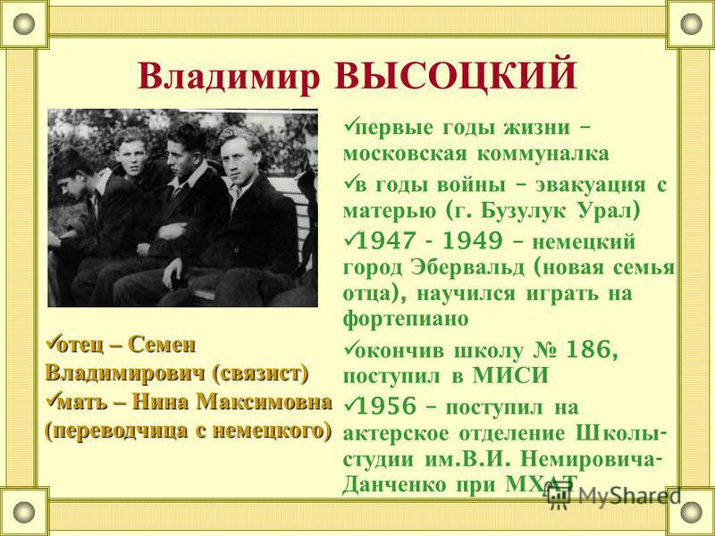 25 января 2015 года – 77 лет со дня рождения Владимира ВЫСОЦКОГО написал около 700 песен и стихов создал замечательные образы на сцене объездил с концертами страну и мир затрагивал запретные темы, проникал в психологию советских людей