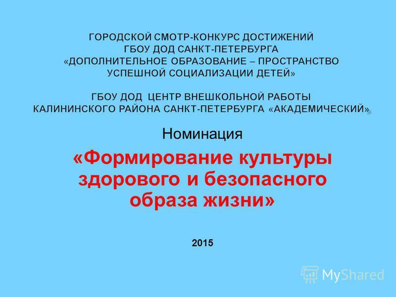 Номинация «Формирование культуры здорового и безопасного образа жизни» 2015