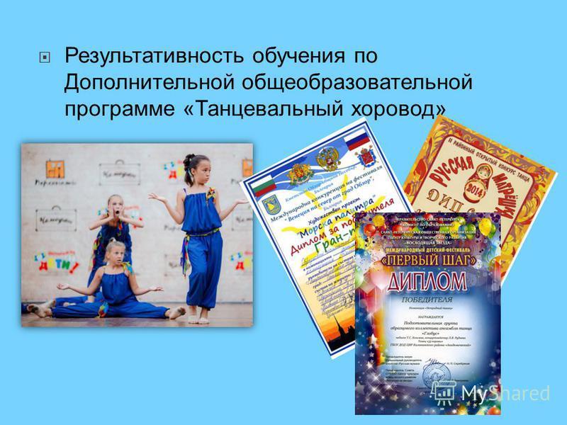 Результативность обучения по Дополнительной общеобразовательной программе «Танцевальный хоровод»