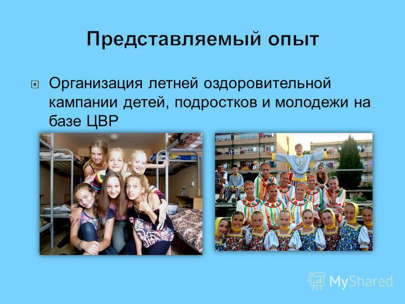 Организация летней оздоровительной кампании детей, подростков и молодежи на базе ЦВР