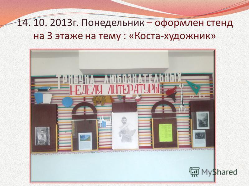 14. 10. 2013 г. Понедельник – оформлен стенд на 3 этаже на тему : «Коста-художник»