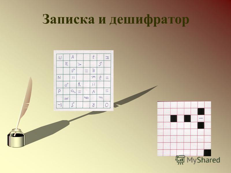 Записка и дешифратор