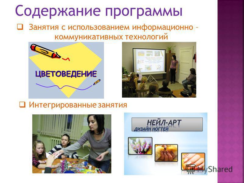 Занятия с использованием информационно – коммуникативных технологий Интегрированные занятия Содержание программы