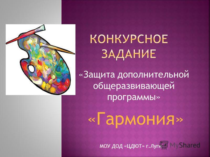 «Защита дополнительной общеразвивающей программы» «Гармония» МОУ ДОД «ЦДЮТ» г.Луги