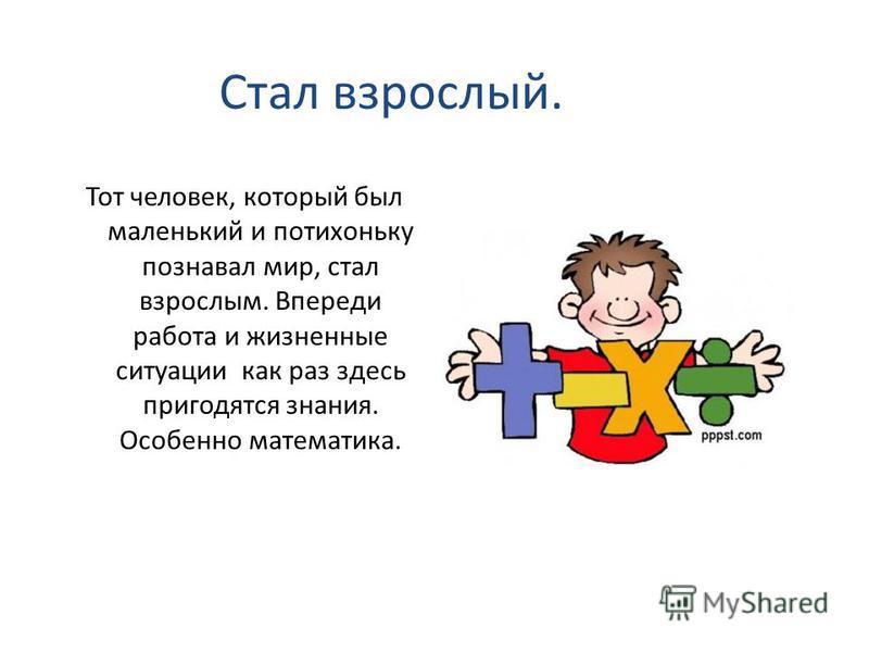 Уже школа. Ребенок познает все новое и новое. Новые задачи и примеры, геометрические фигуры и формулы, домашние задания.