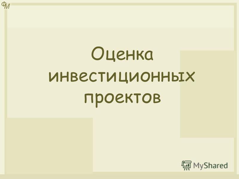 Елена Гаврилова Ф М Оценка инвестиционных проектов
