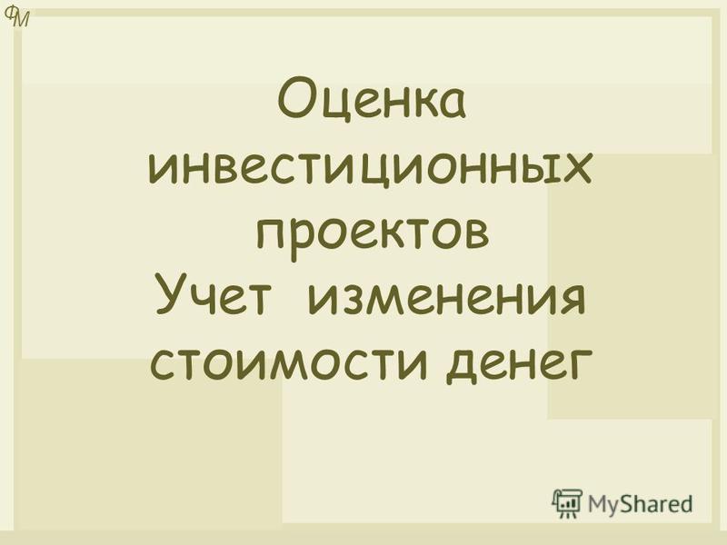 Елена Гаврилова Ф М Оценка инвестиционных проектов Учет изменения стоимости денег