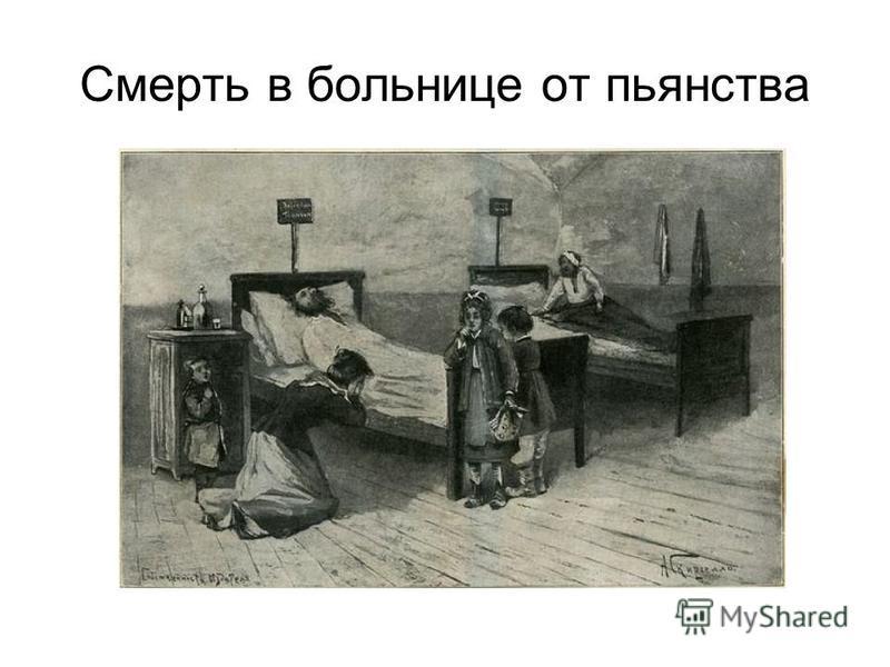 Смерть в больнице от пьянства