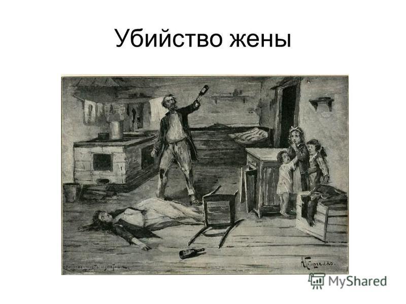 Убийство жены