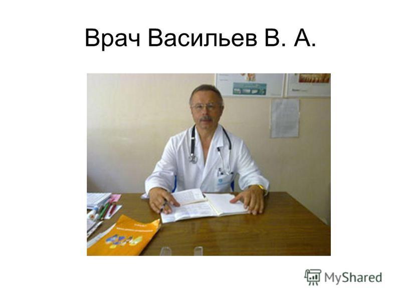 Врач Васильев В. А.