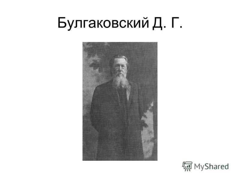 Булгаковский Д. Г.