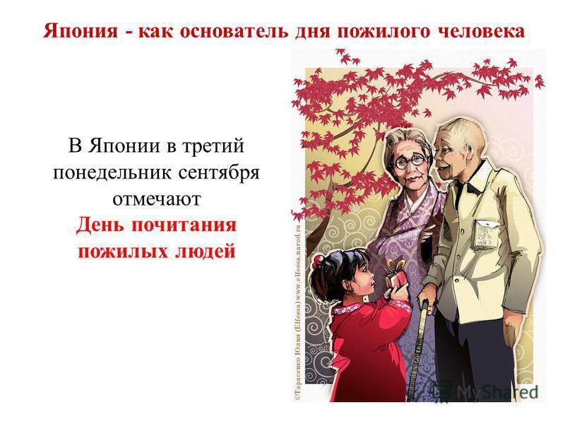 В Японии в третий понедельник сентября отмечают День почитания пожилых людей Япония - как основатель дня пожилого человека