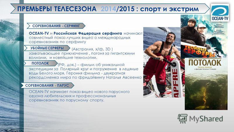 OCEAN-TV и Российская Федерация серфинга начинают совместный показ лучших видео о международных соревнованиях по серфингу (Австралия, х/ф, 3D ) захватывающее приключение, погоня за гигантскими волнами, и новейшие технологии. (РФ, док.) – фильм об уни