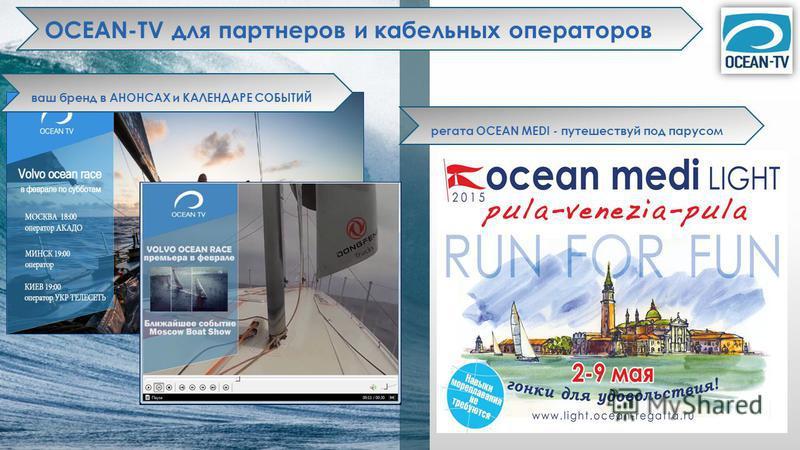 OCEAN-TV для партнеров и кабельных операторов ваш бренд в АНОНСАХ и КАЛЕНДАРЕ СОБЫТИЙ регата OCEAN MEDI - путешествуй под парусом