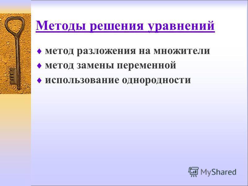 Методы решения уравнений метод разложения на множители метод замены переменной использование однородности