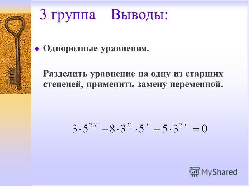 3 группа Выводы: Однородные уравнения. Разделить уравнение на одну из старших степеней, применить замену переменной.