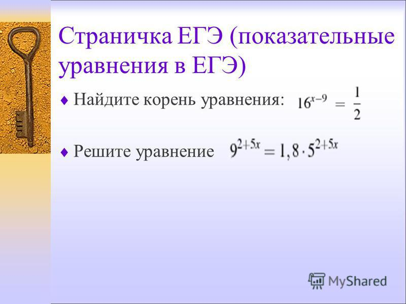 Страничка ЕГЭ (показательные уравнения в ЕГЭ) Найдите корень уравнения: Решите уравнение