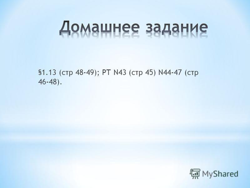 §1.13 (стр 48-49); РТ N43 (стр 45) N44-47 (стр 46-48).