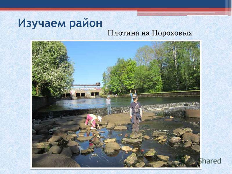 Изучаем район Плотина на Пороховых