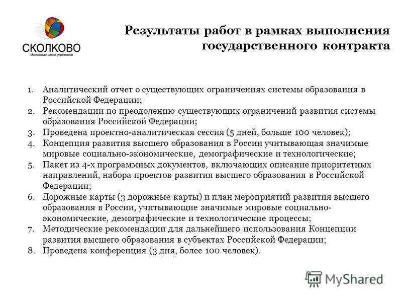 Результаты работ в рамках выполнения государственного контракта 1. Аналитический отчет о существующих ограничениях системы образования в Российской Федерации; 2. Рекомендации по преодолению существующих ограничений развития системы образования Россий