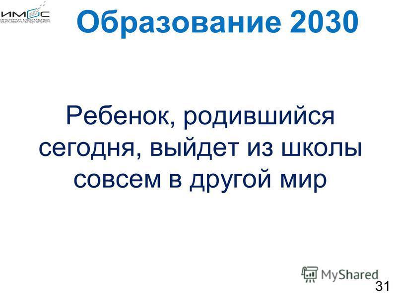 Образование 2030 Ребенок, родившийся сегодня, выйдет из школы совсем в другой мир 31