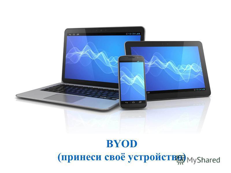 BYOD (принеси своё устройство)