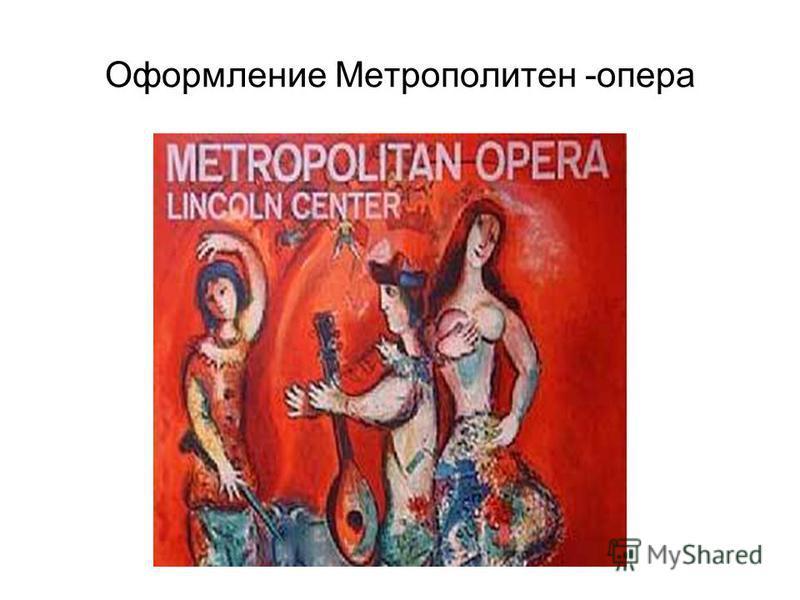 Оформление Метрополитен -опера