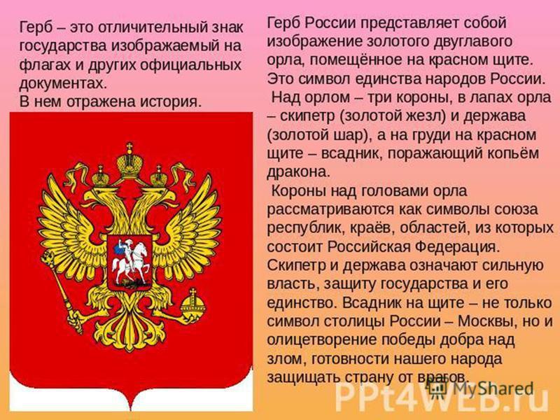 Герб- это отличительный знак государства изображаемый на флагах и других официальных документах. В нём отражена история.