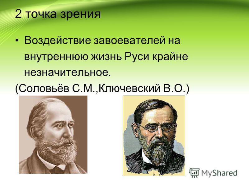 2 точка зрения Воздействие завоевателей на внутреннюю жизнь Руси крайне незначительное. (Соловьёв С.М.,Ключевский В.О.)