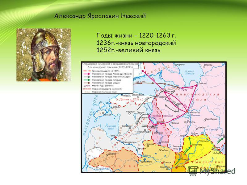 Александр Ярославич Невский Годы жизни - 1220-1263 г. 1236 г.-князь новгородский 1252 г.-великий князь