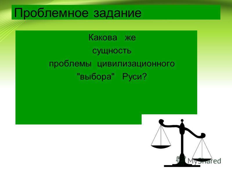 Проблемное задание Какова же сущность проблемы цивилизационного выбора Руси?