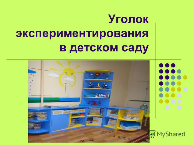 Оформление уголка здоровья в детском саду картинки