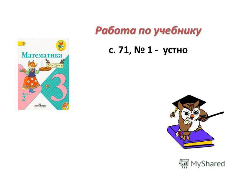 Работа по учебнику с. 71, 1 - устно