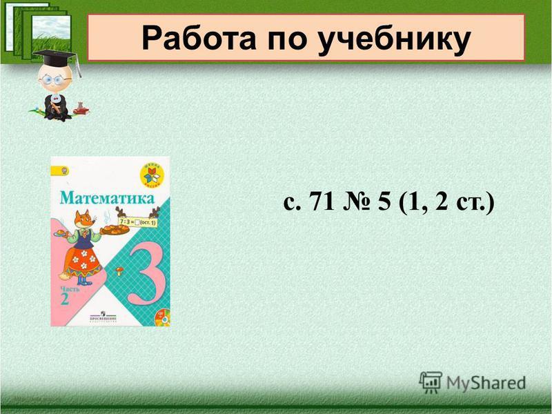 с. 71 5 (1, 2 ст.) Работа по учебнику