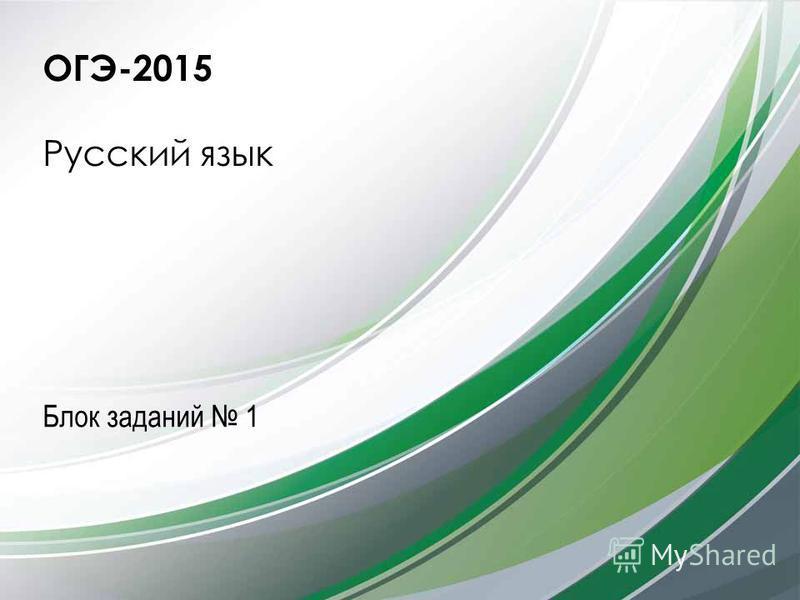 ОГЭ-2015 Русский язык Блок заданий 1
