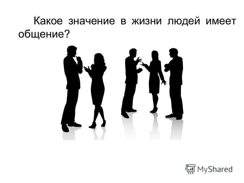 Какое значение в жизни людей имеет общение?