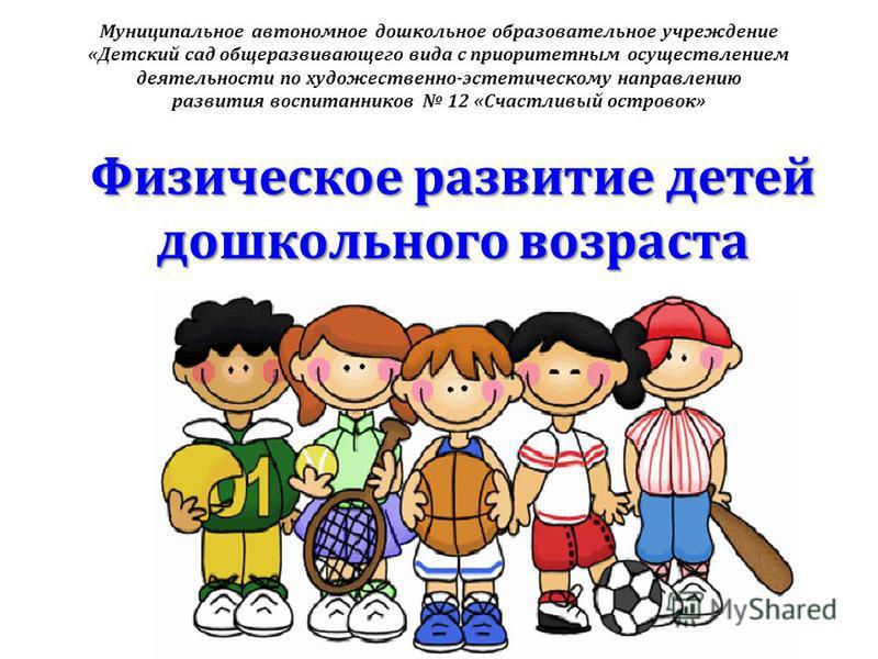 Физическое развитие детей дошкольного возраста Муниципальное автономное дошкольное образовательное учреждение «Детский сад общеразвивающего вида с приоритетным осуществлением деятельности по художественно-эстетическому направлению развития воспитанни