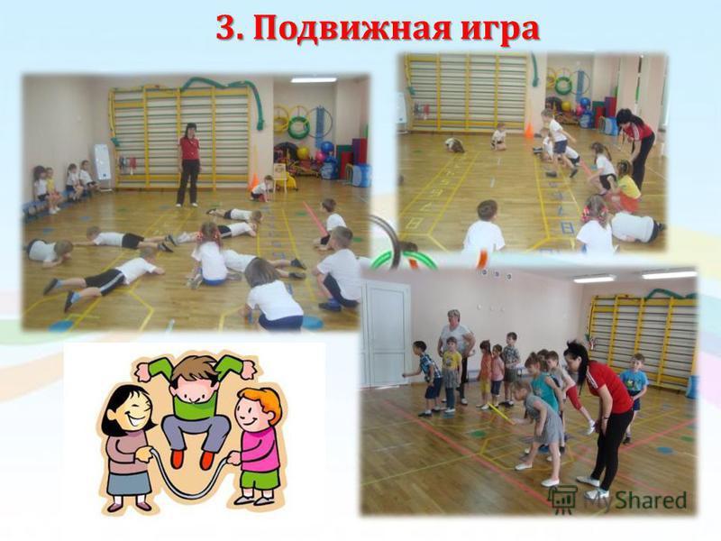 3. Подвижная игра
