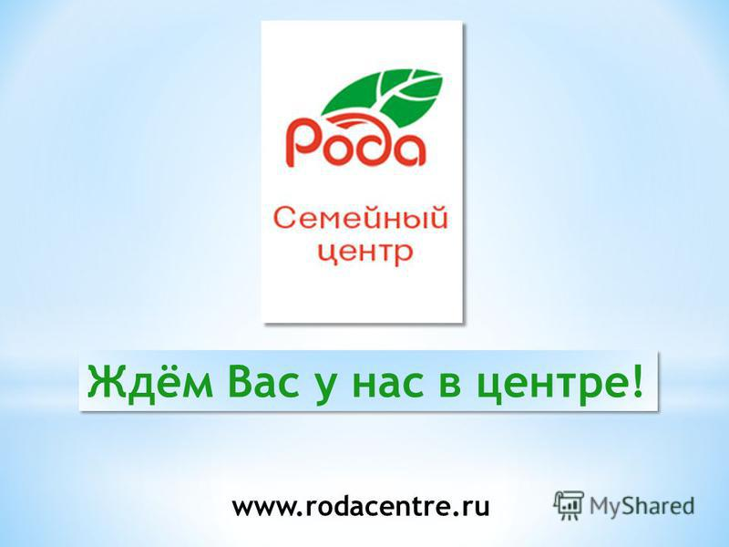 Ждём Вас у нас в центре! www.rodacentre.ru