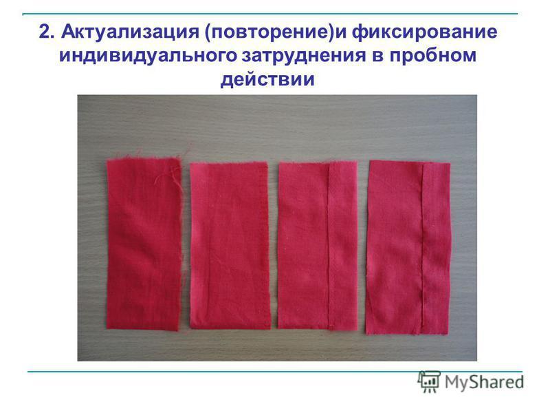 2. Актуализация (повторение)и фиксирование индивидуального затруднения в пробном действии