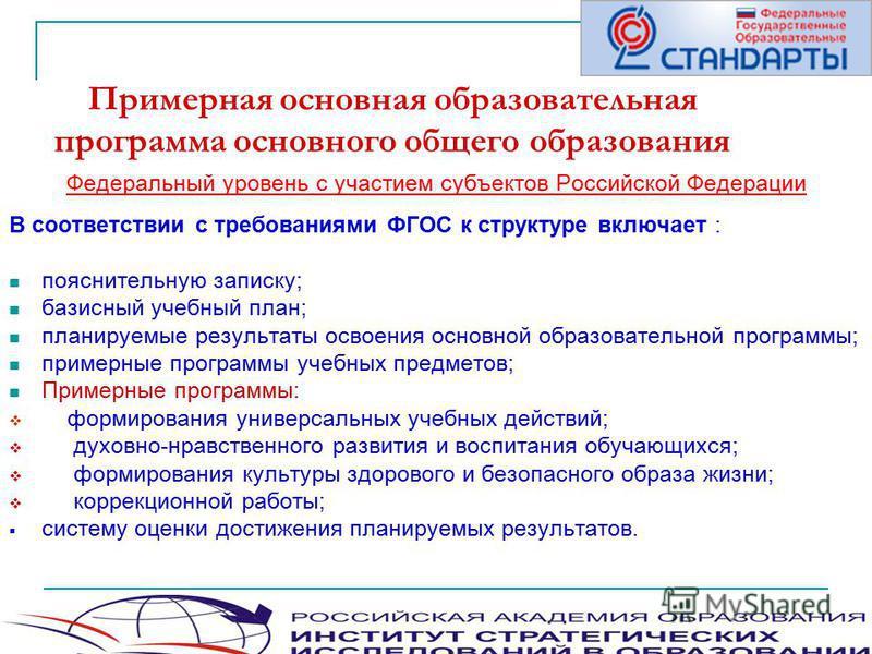 Примерная основная образовательная программа основного общего образования Федеральный уровень с участием субъектов Российской Федерации В соответствии с требованиями ФГОС к структуре включает : пояснительную записку; базисный учебный план; планируемы
