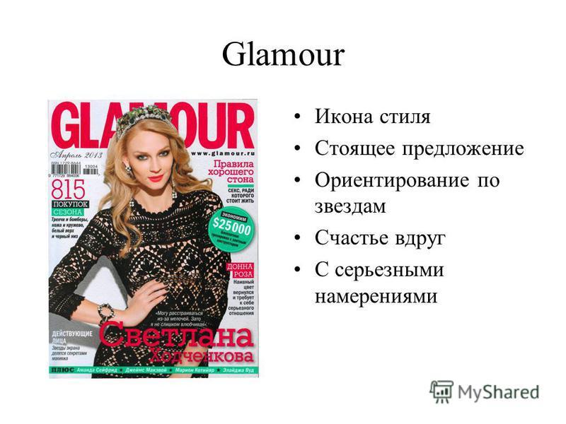 Glamour Икона стиля Стоящее предложение Ориентирование по звездам Счастье вдруг С серьезными намерениями