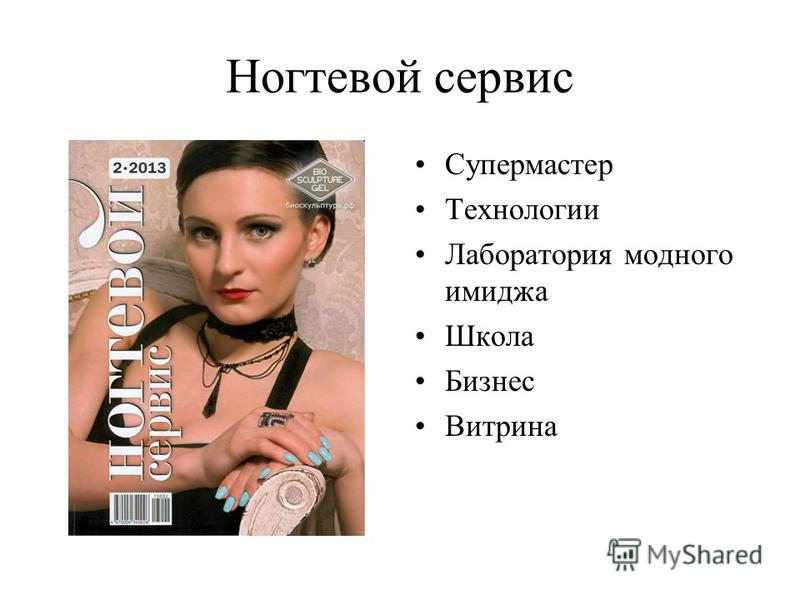 Ногтевой сервис Супермастер Технологии Лаборатория модного имиджа Школа Бизнес Витрина