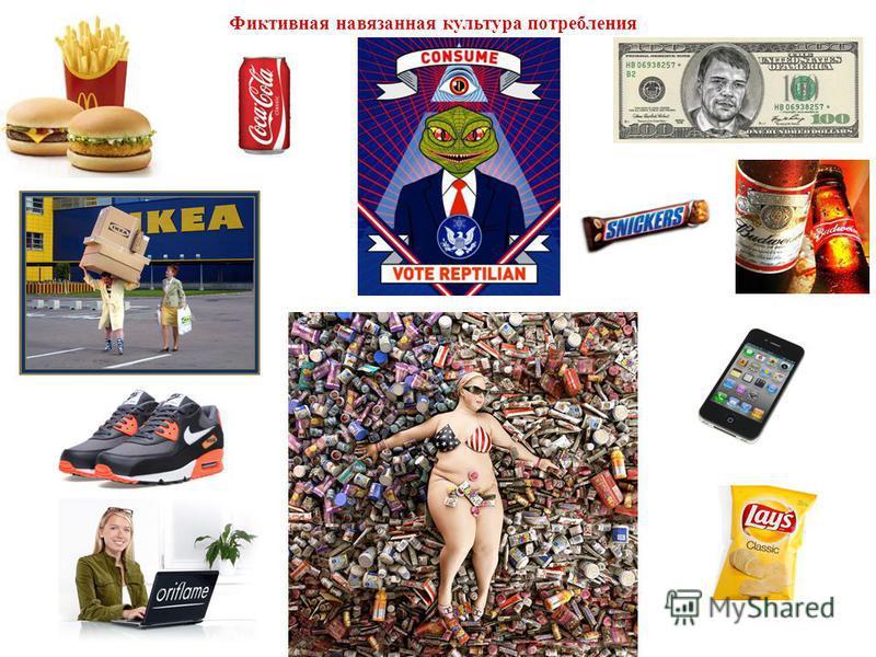 Фиктивная навязанная культура потребления