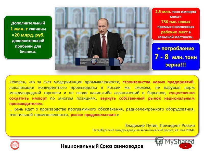 2 «Уверен, что за счет модернизации промышленности, строительства новых предприятий, локализации конкурентного производства в России мы сможем, не нарушая норм международной торговли и не вводя каких-либо ограничений и барьеров, существенно сократить
