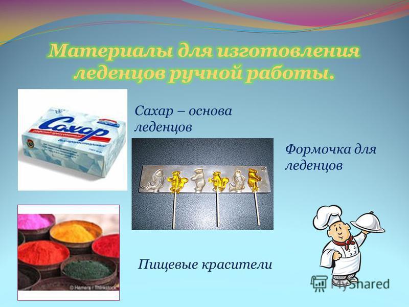 Сахар – основа леденцов Формочка для леденцов Пищевые красители