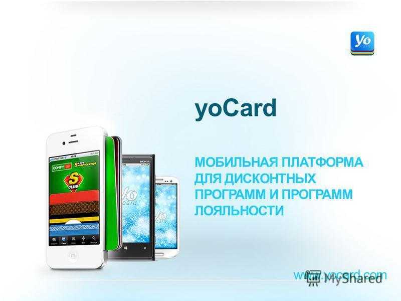 yoCard МОБИЛЬНАЯ ПЛАТФОРМА ДЛЯ ДИСКОНТНЫХ ПРОГРАММ И ПРОГРАММ ЛОЯЛЬНОСТИ www.yocard.com