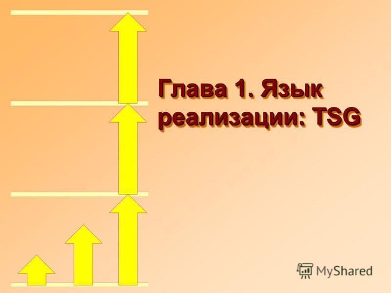 Глава 1. Язык реализации: TSG